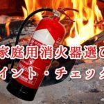 火災発生したら、対応できる?家庭用・消火器の選びかた