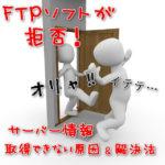 FTPソフトが、レンタルサーバー情報を読み込まない原因と・解決方法