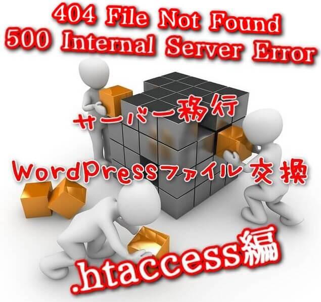 サーバー移行・WordPress入れ替えによる500 internal server error・404 File Not Found、.htaccessが原因編