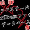 超簡単、エックスサーバーのバックアップ!データベースMySQL・WordPressファイルから復元をオススメ