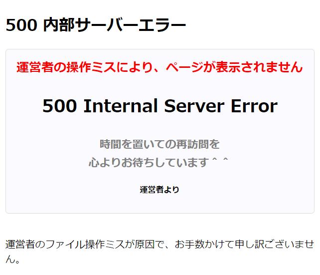 500 Internal Server Error、内部サーバーエラー500.php編集なしVer.