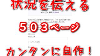 こんな簡単で良い?WordPreesで自作、503ページ!離脱阻止できるページを作ちゃおう!