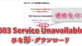 管理者リンク付き!503 Service Unavailableエラー自作PHPファイルのダウンロード