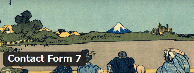 Contact Form 7詳細を表示画面