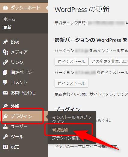 WordPress管理画面:プラグインの新規導入場所