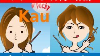 #ポッキー フェイスアイコンメーカー!似顔絵が作れてSNSでプロフ画像として使えるよ!
