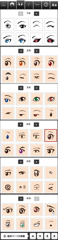 ポッキーアイコンの目の種類