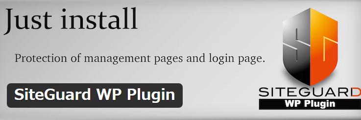 SiteGuard WP Plugin詳細を表示画面