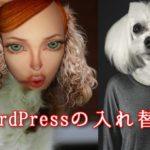 WordPressの削除方法と、間違って削除したとき復元する方法