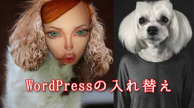 WordPress入れ替え・アイキャッチ:犬と人があべこべ
