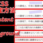【CSSで画像指定】背景・コンテンツ前後に画像を使う、基本スタイル集!ブログのカスタマイズ