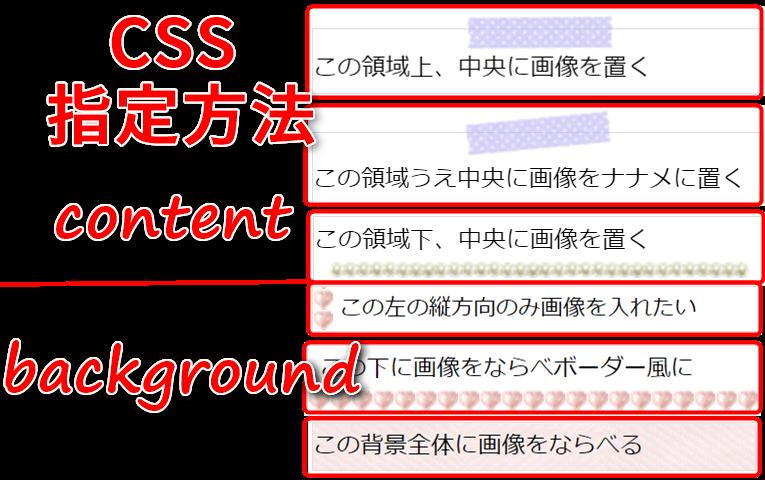 CSSでcontent・backgroundの色んな指定方法