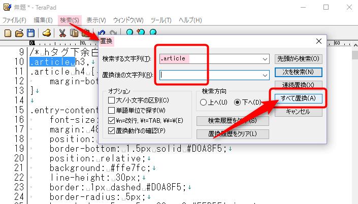 .article h3をh3にTeraPadで全て置換し変更