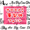 筆記体フォント11種!FontSpaceで無料ダウンロード。白雪姫・シンデレラ・アラジンもオススメ