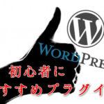 WordPress初心者へ!おすすめプラグイン、最低限入れると良いもの