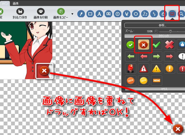 スクリーンプレッソで背景を可視化する方法