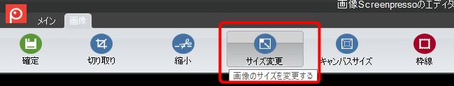 画面サイズの変更