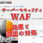403 Forbidden誤認対策、WAFチューニングサポートのルール追加!WordPressサイトガードの設定