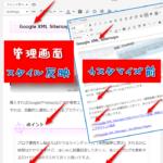 AddQuicktagの装飾!WordPressビジュアルエディタにCSSを反映させよう