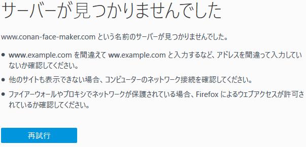 FireFox画面:サーバーが見つかれませんでした