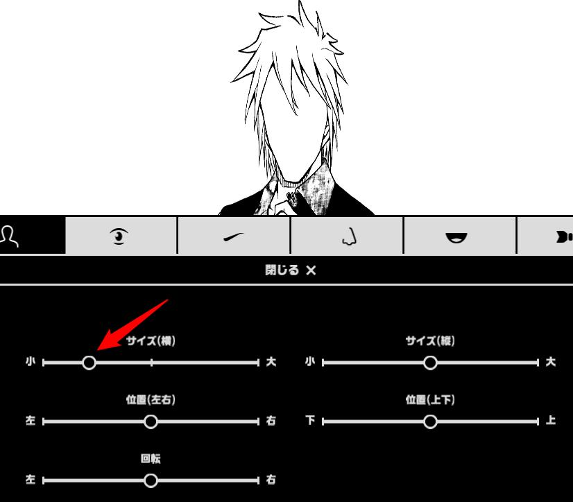 名探偵コナン顔メーカー:サイズ・位置変更して顔を細く