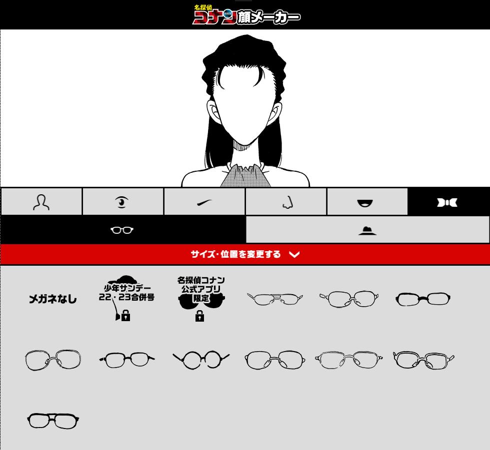 名探偵コナン顔メーカー:メガネパーツの種類