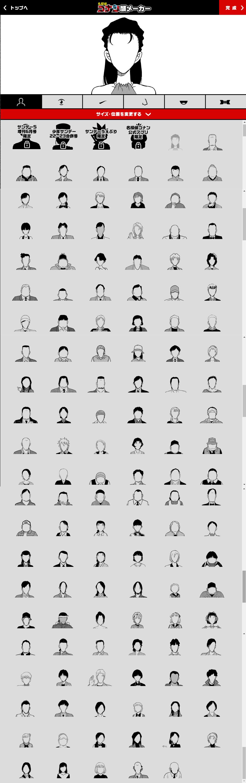 名探偵コナン顔メーカー:顔パーツの種類