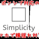 Simplicityスマホで、画像img・iframe・表tableが見切れて横揺れ・はみ出す時、CSSで対処