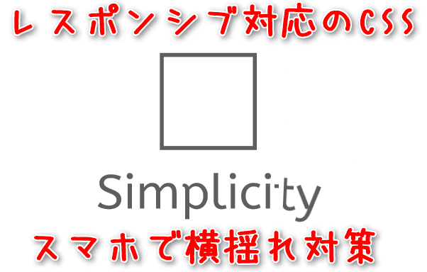 Simplicityレスポンシブ対応、スマホで横揺れ対策