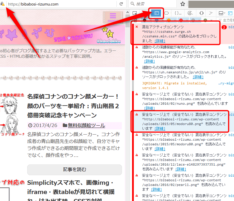 Firefox:コンソールでみた混在コンテンツ