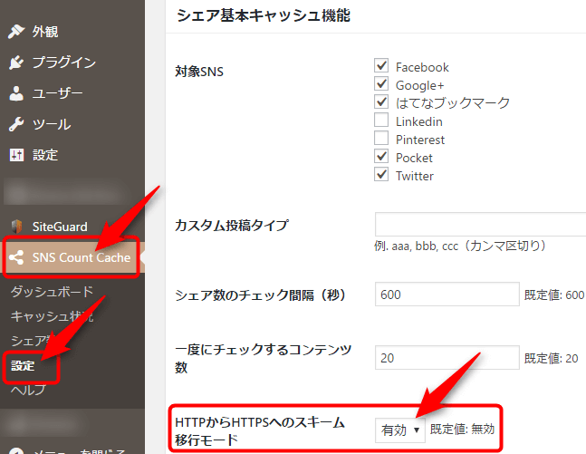 SNS Count Cacheでhttpsのアドレスでシェア数を取得