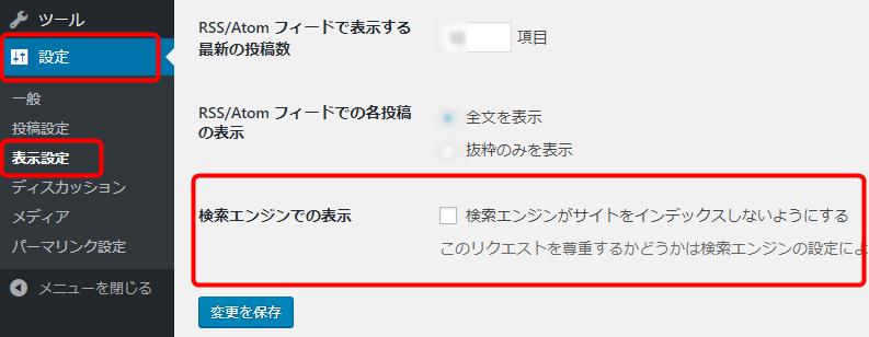 WordPress設定:検索エンジンのインデックス拒否を解除