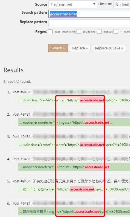 Search Regex画面、アクセストレードを検索