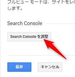 アナリティクスプロパティ設定『Search Consoleを調整』の場所