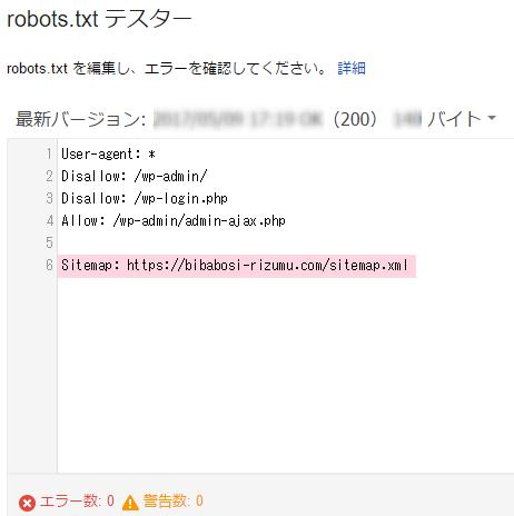 robots.txtに置くサイトマップ