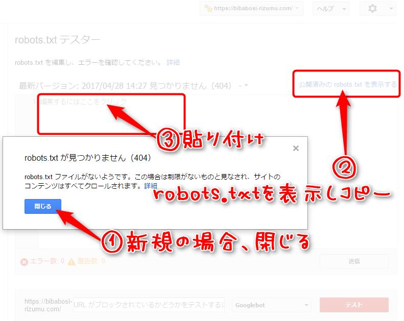 robots.txtテスター