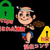 SSL化でhttpからhttpsに移行中、混在コンテンツの対応し緑の鍵マークを付ける工程