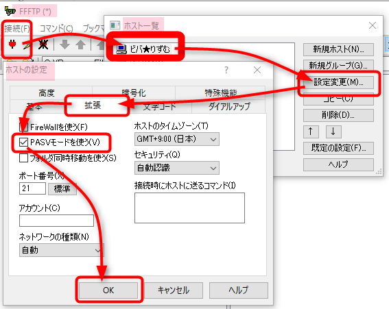 FFFTPのPASVモード設定