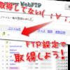 エックスサーバーでFTPを接続後、ファイルがない・読み込まない時の対処法