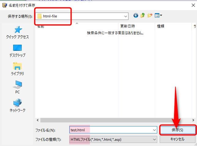 拡張子は.html・ファイルの種類はHTMLファイルにし、該当フォルダに保存