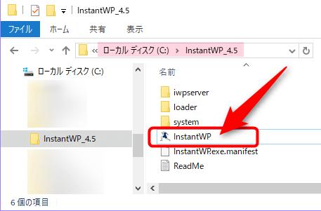 CドライブにあるInstantWP_4.5のアプリ