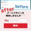メルマガ登録フォームのデザイン!WordPressプラグインMailPoet Newslettersボタン:CSSカスタマイズ
