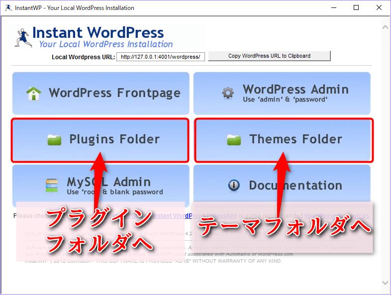 plugins・themesフォルダへ飛べるところ