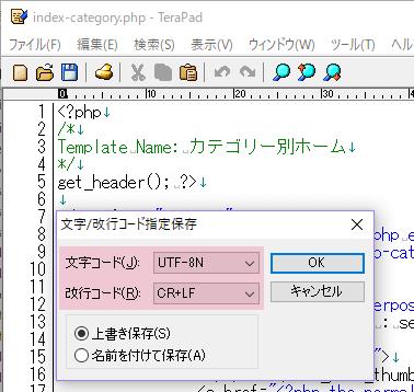 文字コード・改行コード