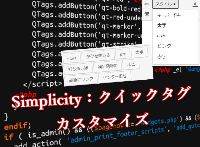 Simplicityビジュアル・テキスト画面:クイックタグのカスタマイズ