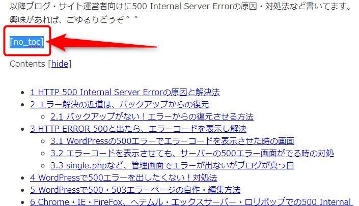 TOC+の目次出力停止するショートコードの貼りつけ例
