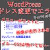 設定からWordPressアドレス(URL)を変更してしまった時の正しい対処法:初心者向け