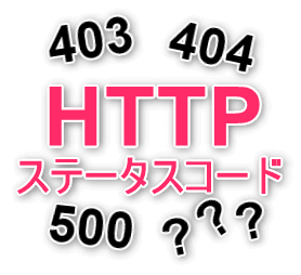 HTTPステータスコード403・404・500