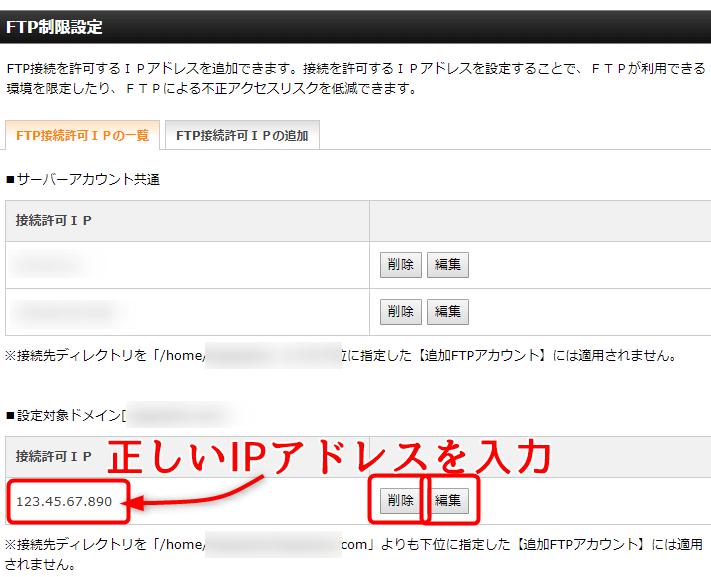 エックスサーバーIPアドレスによるFTP制限の設定