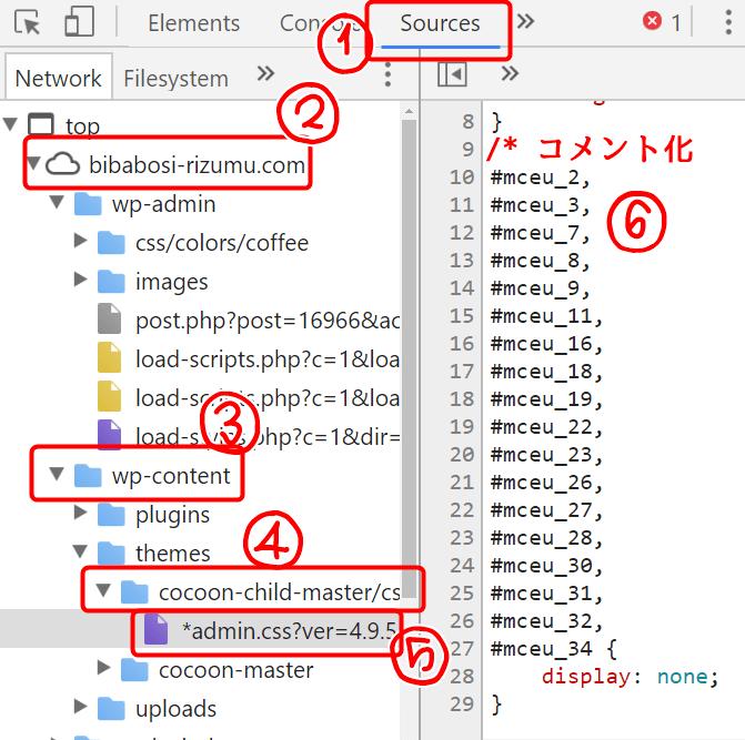 検証画面でどこを押せばCSSが表示されるか順番を書いた画像